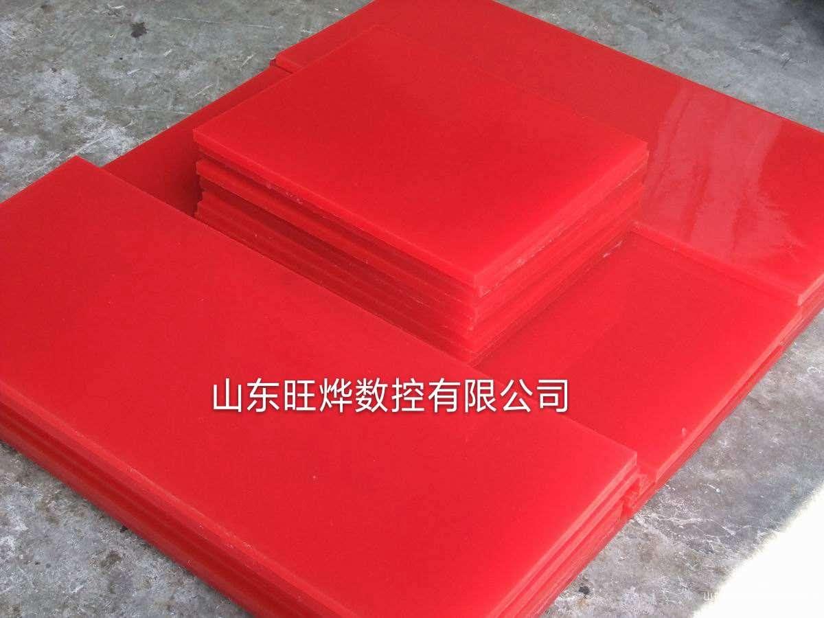 聚氨酯板红色